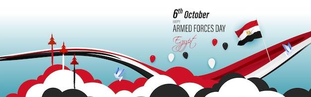 Illustration vectorielle pour l'egypte force armée jour-6 octobre