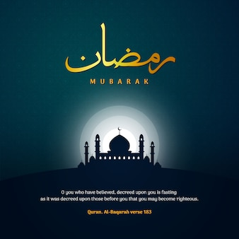 Illustration vectorielle de ramadan mubarak mosque