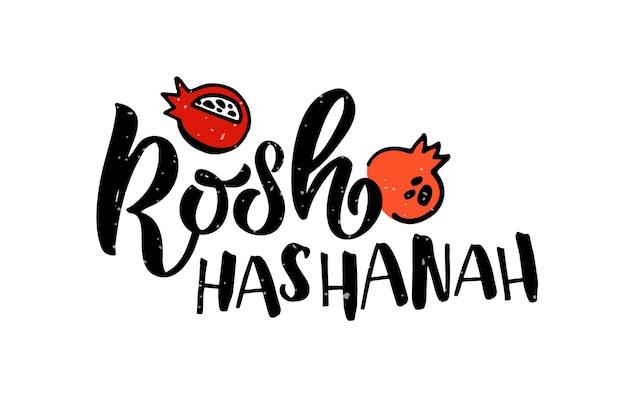 Illustration vectorielle de la typographie de lettrage pour l'affiche d'insigne d'icône de nouvel an juif de roch hachana