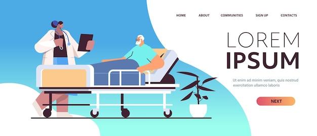Infirmière prenant soin d'un patient âgé malade allongé dans un lit d'hôpital concept de service de soins de pleine longueur horizontale copie espace illustration vectorielle