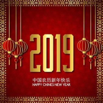 Inscription chine nouvel an 2019