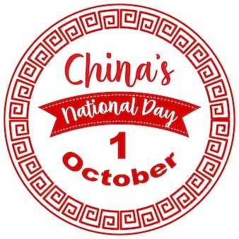 Insigne de la fête nationale de la chine le 1er octobre