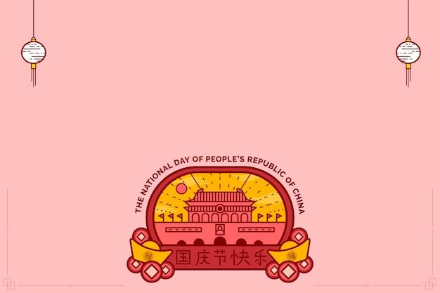 Insigne de la fête nationale chinoise