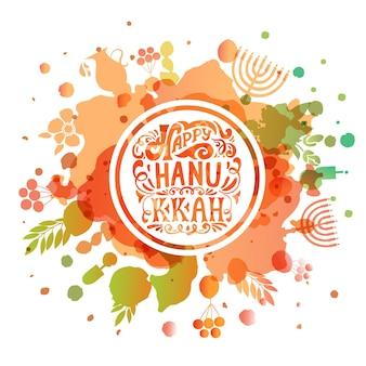 Insigne de logotype happy hanukkah style design aquarelle plat et icône modèle de logo happy hanukkah