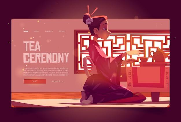 Invitation de page de destination de dessin animé de cérémonie du thé dans un restaurant asiatique
