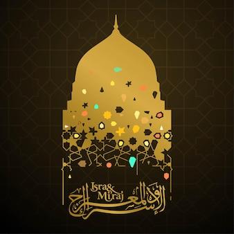 Isra miraj calligraphie arabe avec dôme de mosquée et illustration d'ornement géométrique