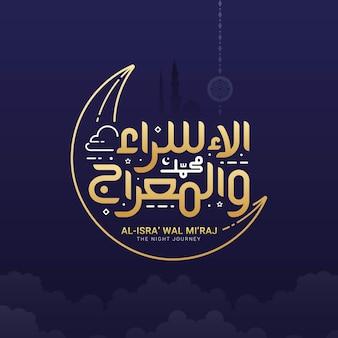 Isra miraj écrit en calligraphie islamique arabe