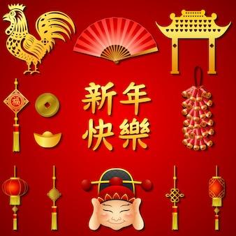Jeu d'icônes du nouvel an chinois