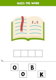 Jeu d'orthographe pour les enfants. livre de dessin animé mignon.