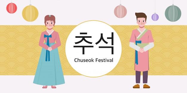 Jeune couple debout avec les deux mains ensemble en costume traditionnel coréen. fond de la mi-automne festival chuseok.