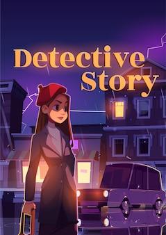 Jeune femme d'affiche de dessin animé d'histoire de détective dans la rue pluvieuse de nuit