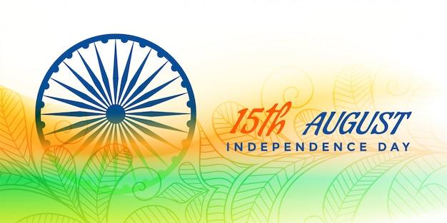 Jour de l'indépendance indienne élégante