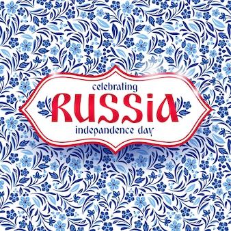 Jour de l'indépendance de la russie russie.