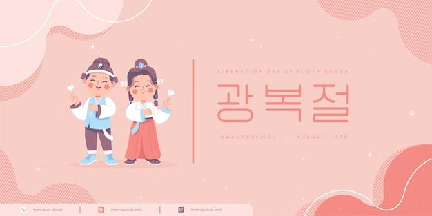 Jour de la libération de la corée du sud gwangbokjeol modèle de carte de voeux