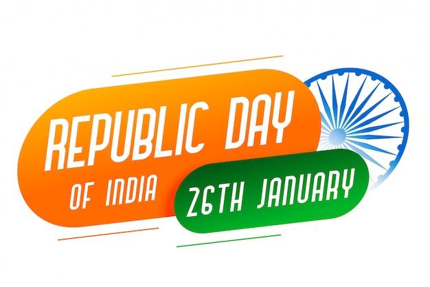 Jour de la république de l'inde bannière de style moderne