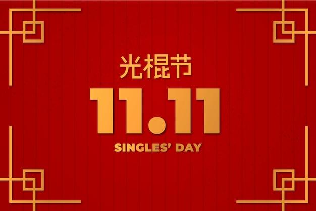 Journée des célibataires design rouge et doré