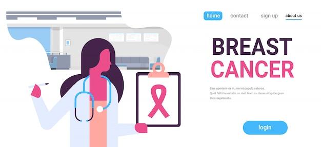 Journée du cancer du sein femme médecin tenant bannière presse-papiers
