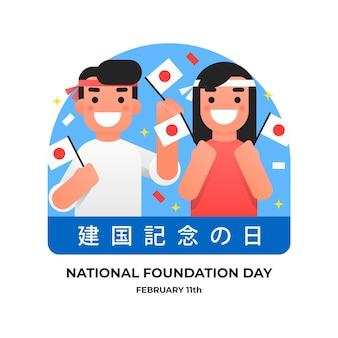 Journée de la fondation de fond design plat (japon)