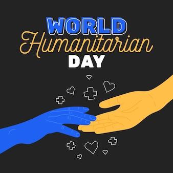 Journée humanitaire mondiale