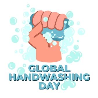 Journée mondiale du lavage des mains