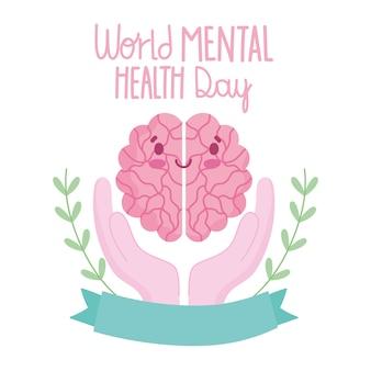 Journée mondiale de la santé mentale, cerveau de dessin animé dans la carte de ruban de mains