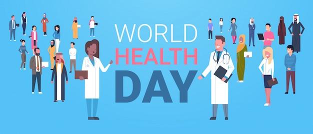 Journée mondiale de la santé