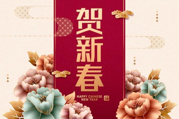 Joyeuse fête du printemps et fortune écrite en caractères chinois sur le couplet de printemps, élégantes décorations de pivoine