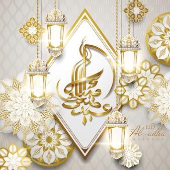 Joyeuse fête du sacrifice en calligraphie arabe avec des décorations florales dorées exquises et des fanoos
