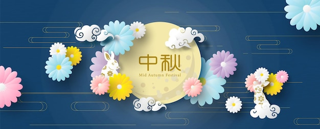 Joyeuse fête de la mi-automne, salutation dans la conception d'art chinois traditionnel et le style découpé en papier