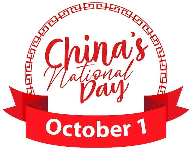 Joyeuse fête nationale de la chine le 1er octobre bannière