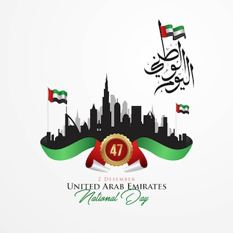 Joyeuse fête nationale des emirats arabes unis.
