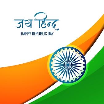 Joyeuse fête de la république de l'inde avec vague