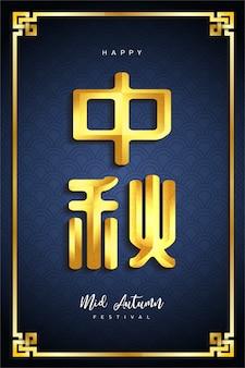 Joyeuses fêtes de mi-automne. traduction chinoise