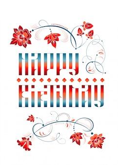 Joyeux anniversaire dégradé lettrage avec des fleurs