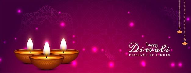 Joyeux diwali festival couleur violette vecteur de conception de bannière brillante