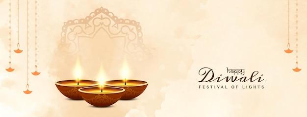 Joyeux diwali festival vecteur de conception de bannière aquarelle douce