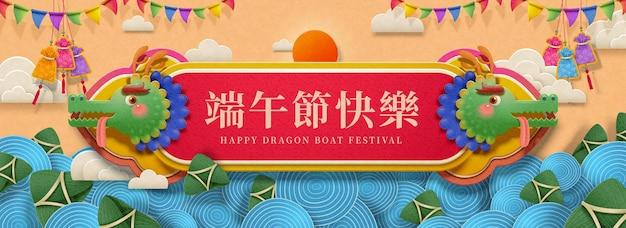 Joyeux festival de bateaux-dragons écrit en caractères chinois avec un dragon mignon