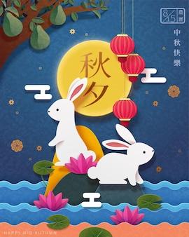 Joyeux festival de la lune avec des lapins en papier au sommet de la pierre de l'étang de lotus