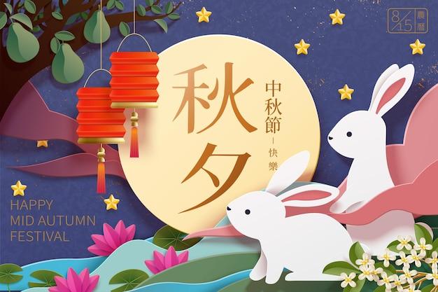 Joyeux festival de la lune avec le nom de vacances de lapins d'art en papier