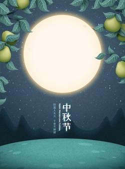 Joyeux festival de la mi-automne belle pleine lune et fond de pomelo