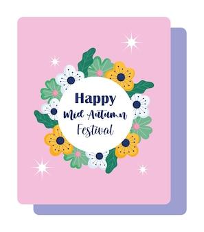 Joyeux festival de mi-automne, bénédictions et bannière de fleurs de bonheur