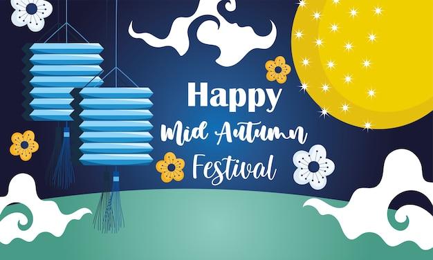 Joyeux festival de la mi-automne, bénédictions et bonheur de décoration de fleurs de lanternes chinoises