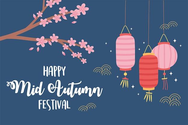 Joyeux festival de mi-automne, branche d'arbre avec des fleurs de sakura et des lanternes