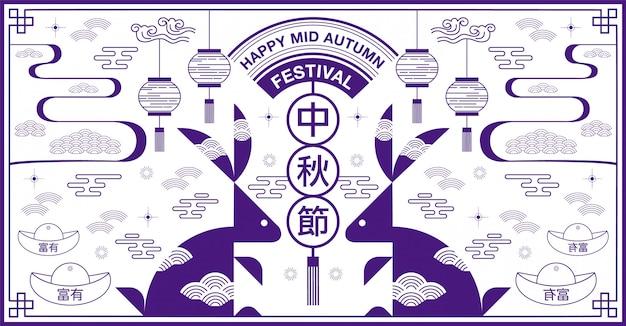 Joyeux festival de la mi-automne. lapins, dessin de texture illustrent. traduction chinoise: festival de la mi-automne.