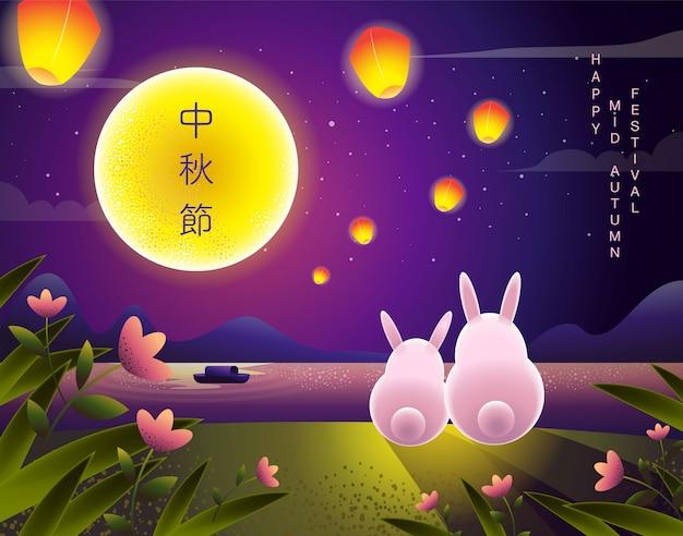 Joyeux festival de la mi-automne. lapins, dessin de texture illustrent.