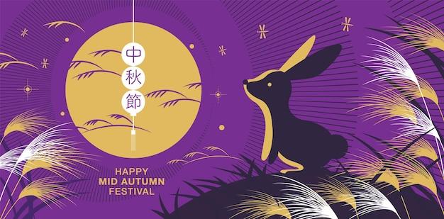 Joyeux festival de la mi-automne. lapins, fantasy background, illustration de dessin de texture. traduction chinoise : festival de la mi-automne