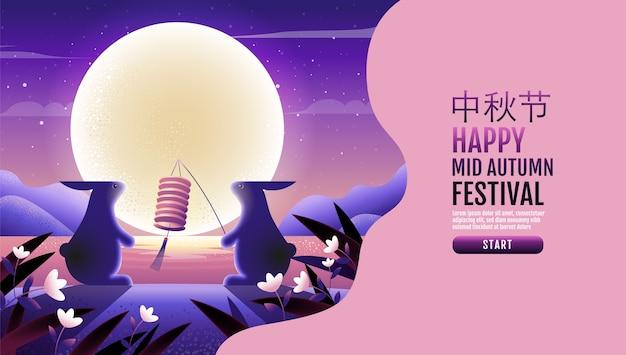 Joyeux festival de la mi-automne. lapins, fond de fantaisie, dessin de texture illustrent. transtate chinois: festival de la mi-automne