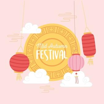 Joyeux festival de mi-automne, nuages de lanternes décoratives de gâteau de lune