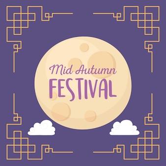 Joyeux festival de mi-automne, texte en décoration de cadre doré de nuages de pleine lune