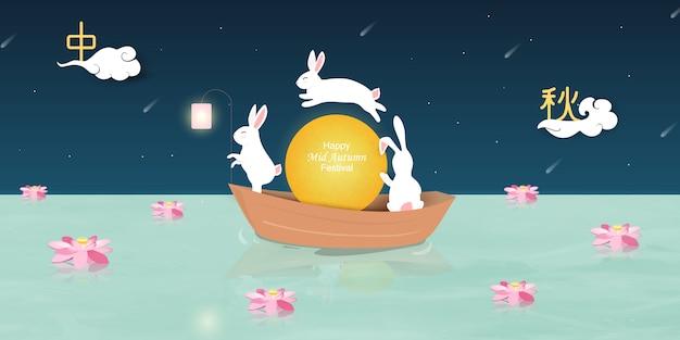 Joyeux festival de la mi-automne. traduction chinoise: fête de la mi-automne.
